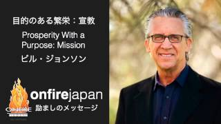 Onfire Japan Podcast