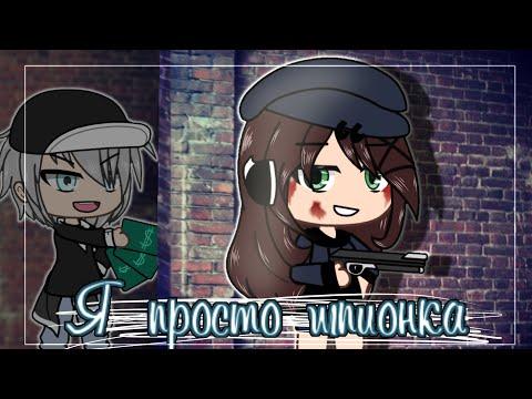 Я просто шпионка || мини-фильм || 2/2 часть || Gacha Life || Nasizo