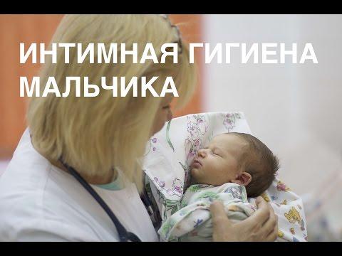Как ухаживать за половыми органами новорожденного мальчика