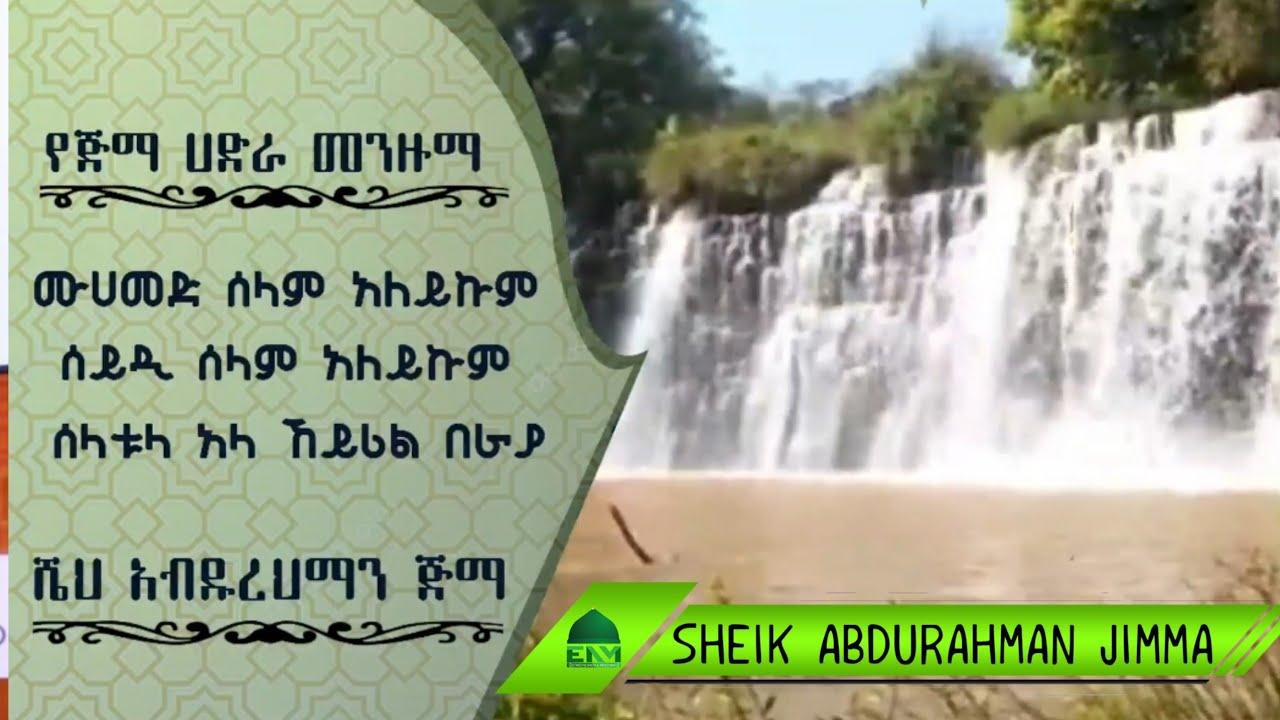 { Muhammad Selam Aleykum } Sheik Abdurahman Jimma hadra menzuma { ሙሐመድ ሰላም አልይኩም } መንዙማ በ ሼህ አብዱረህማን