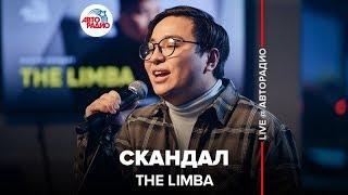 The Limba - Скандал (LIVE @ Авторадио)