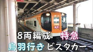 ◆特急 鳥羽行き ビスタカー◆ 近鉄大阪線 布施駅