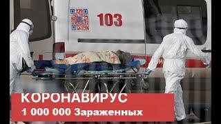 Коронавирус в России Последние новости 3 апреля  Коронавирус в Москве сегодня Пандемия Covid 19 мире