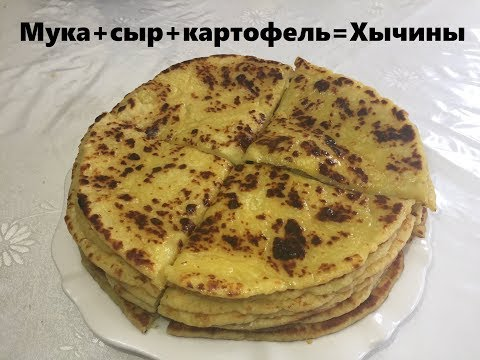 ХЫЧИНЫ - такое хоть каждый день. Шедевр Карачаевцев и Балкарцев.