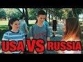 ОПРОС: ЧТО АМЕРИКАНЦЫ ДУМАЮТ О РУССКИХ. What do Americans think about Russians?