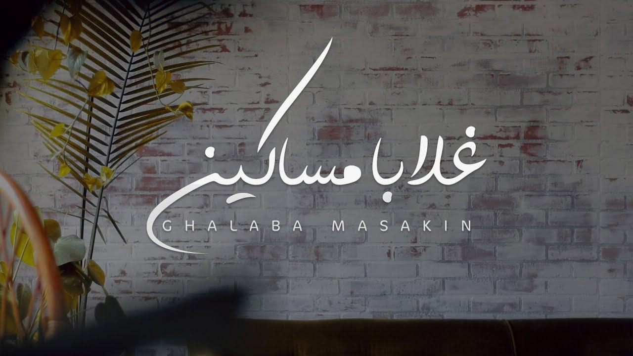 عبدالمجيد الفهاد - غلابا مساكين (النسخة الأصلية) | 2020