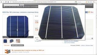 [Natalex] Где я покупал солнечные элементы(, 2013-02-20T00:38:32.000Z)