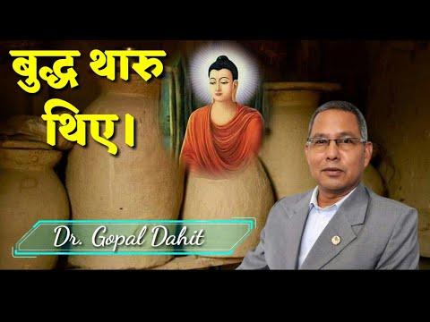 Buddha Belongs To Tharu Community | Dr. Gopal Dahit | Balihang Diary