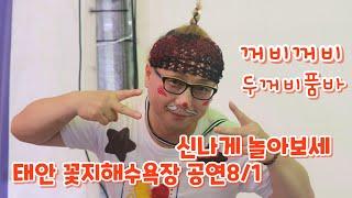 꺼비꺼비두꺼비품바 태안 꽃지 해수욕장 8/2