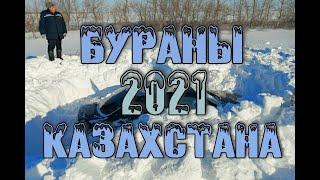 Бураны Казахстана 2021