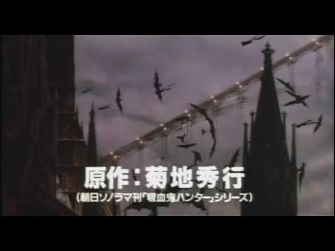 VAMPIRE HUNTER D BLOODLUST trailer - 劇場予告編(日本国内版)