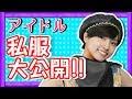 【アイドル】ベイビーレイズJAPAN・高見奈央ちゃんの私服を大公開!!ゴー☆ジャスの秘…