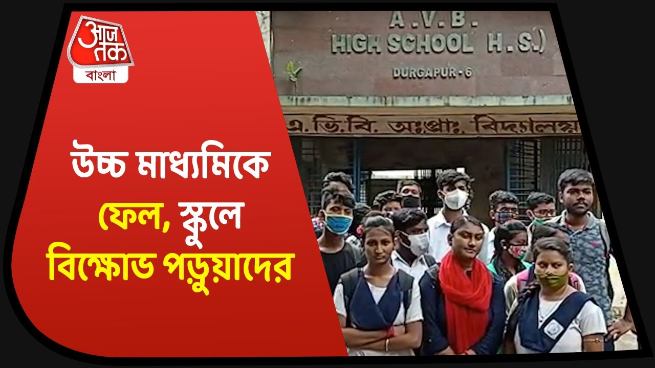 Students protest for wrong result in durgapur| উচ্চ মাধ্যমিকে স্কুলের ৩২ জন ফেল, বিক্ষোভ পড়ুয়াদের