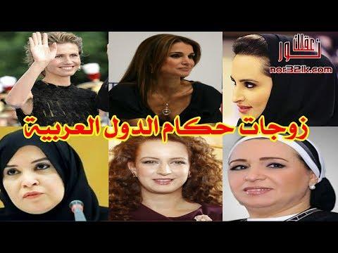 زوجات كل رؤساء و حكام و ملوك الدول العربية !!!