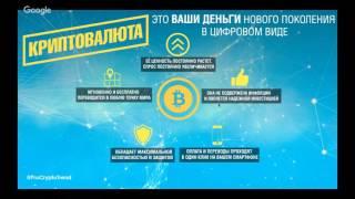 Полная Презентация Компании GainBitCoin
