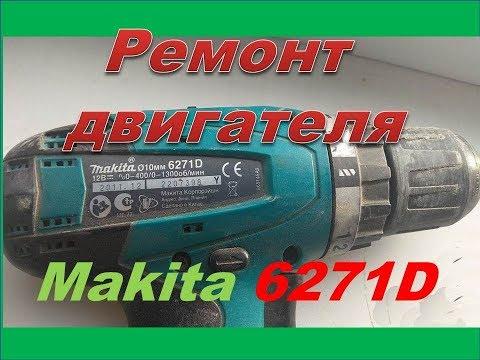 Шуруповёрт Макита 6271D не работает. Ремонт двигателя.