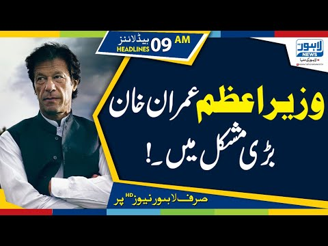 PM Imran Khan in Great Trouble |09 AM Headlines - 29 April | Lahore News HD