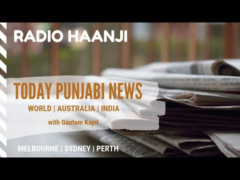 Daily Latest Punjabi International and Australian News | 13th August 2019 | Rj Puneet & Gautam Kapil