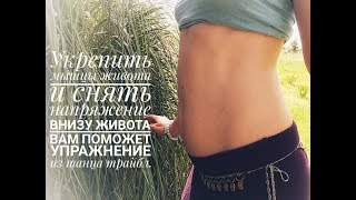 Движение из танца Трайбл Фьюжн для укрепления мышц живота