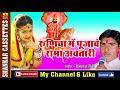 र ण च म प जव र म अवत र new baba ramdev ji bhajans 2018 rajasthani devotional song mp3