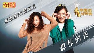 【纯享版】《想你的夜》刘思妍PK黄玉儿 好声音20180831第七期 Sing!China官方HD