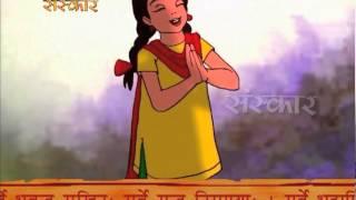 Mantra - Om Sarve Bhabantu Sukhina...