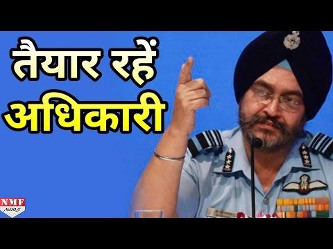 Air Chief Marshal BS Dhanoa ने 12,000 officers को लिखी चिट्ठी, short notice पर तैयार रहने को कहा