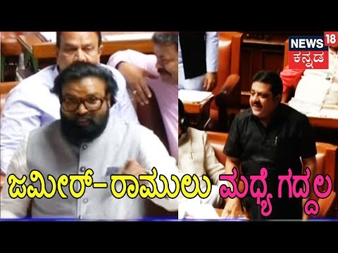 Zameer Ahmed Khan Fights With Sriramulu During Assembly Session | Operation Kamala | SIT