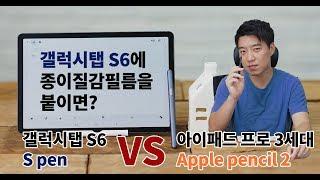 갤럭시탭 S6에 종이질감강화유리필름을 붙이면? 필기감 상승?? VS 아이패드 프로 3세대 애플펜슬 2