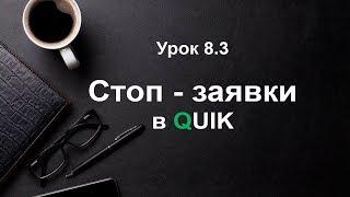 Урок 8.3. Стоп - заявки в QUIK. Как выставить стоп - лосс. Сделки в quik.