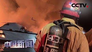 [中国新闻] 美国加州南部游船失火事故后续 已致33人遇难 调查工作展开 | CCTV中文国际