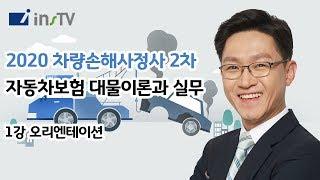 2차 자동차보험 대물이론과 실무 오리엔테이션