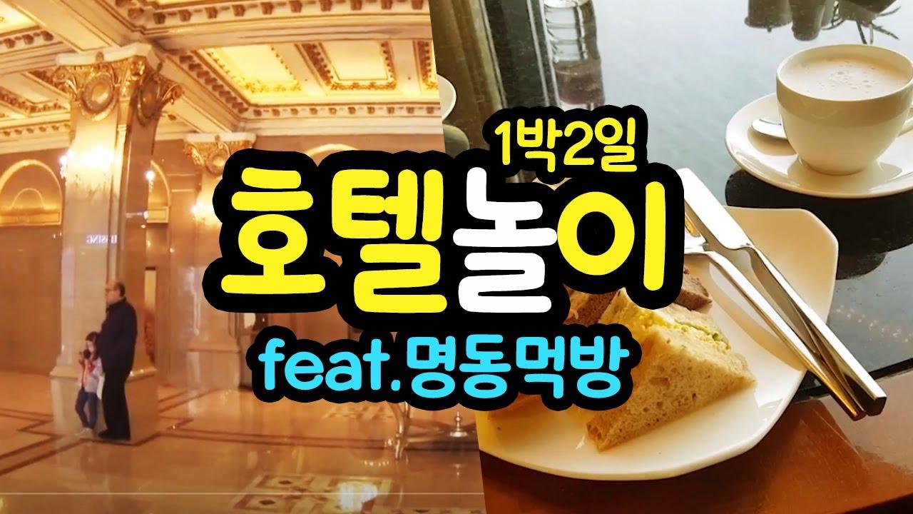 [호텔놀이] 하루종일 호텔에서 놀아보기 feat.명동먹방