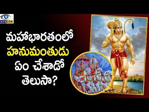 మహాభారతంలో హనుమంతుడు ఏం చేశాడో తెలుసా || Mysterious role of Lord Hanuman in Mahabharata