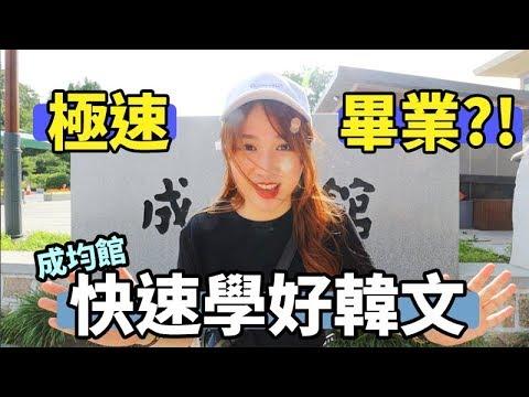 韓國大學Tour◆很多外國人讀成均館語學堂的原因?! 這些明星都出自這成均館大學? | Mira 咪拉