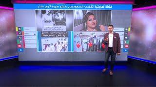 سعوديون غاضبون من فنانة كويتية لنشرها صورة لأمير قطر في جنازة أمير الكويت