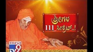 ಶ್ರೀಗಳ 111 ಸೀಕ್ರೆಟ್ - Dr Shivakumara Swamiji The Walking God Turns 111 What  S His Health Secret