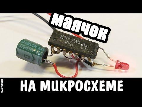 Как сделать маячок на микросхеме К155ЛА3 / How To Make A Beacon On The Chip К155ЛА3