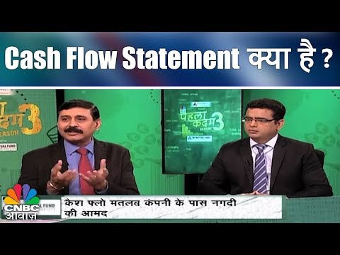 Cash Flow Statement क्या है? | Equity Investment | Pehla Kadam | CNBC Awaaz