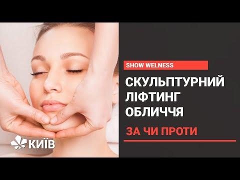 Скульптурний масаж обличчя: працює чи ні?
