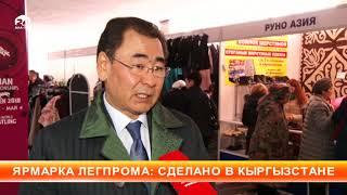 Во Дворце спорта открылась выставка-ярмарка швейных изделий