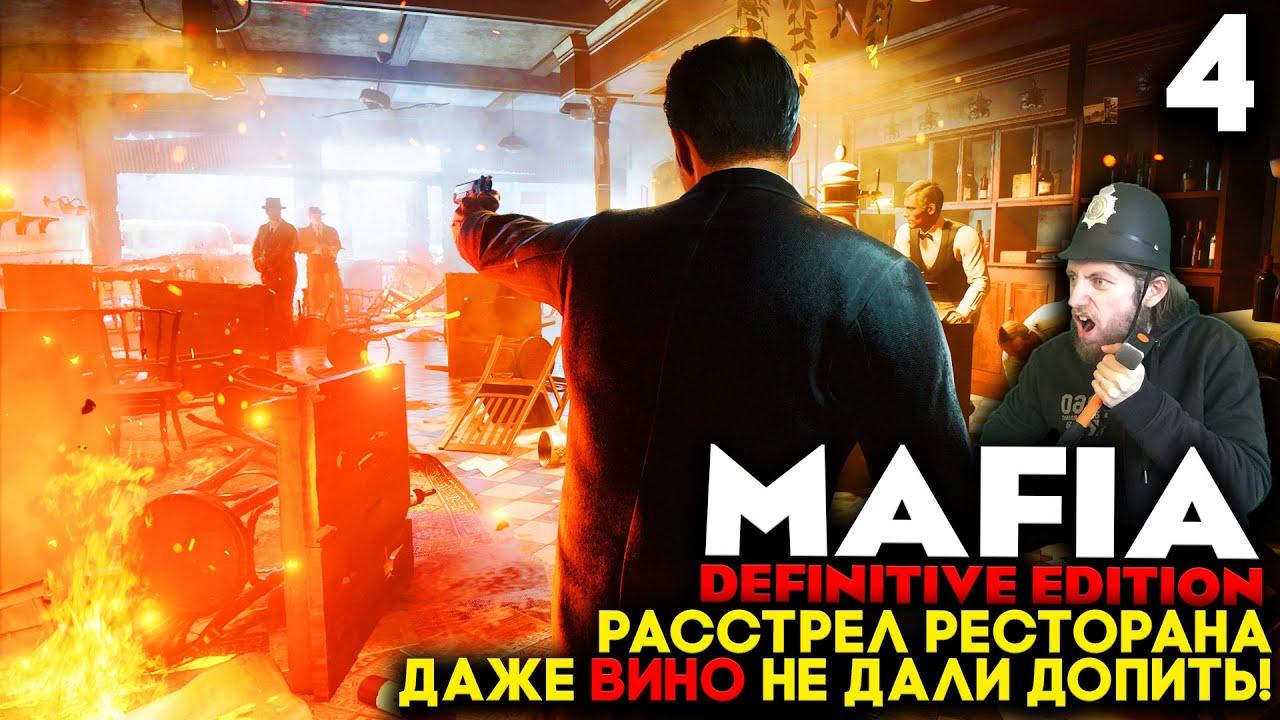 ПЕРЕСТРЕЛКА МАФИИ В РЕСТОРАНЕ ► Mafia Definitive Edition Прохождение Часть 4