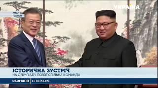 Лідери Північної та Південної Корей підписали історичну угоду