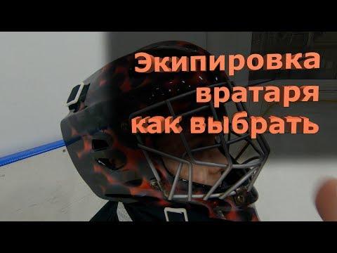 Как выбрать вратарские хоккейные щитки