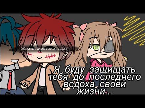 Я буду защищать тебя до последнего всдоха своей жизни|¦1/?|¦Gacha Life на русском