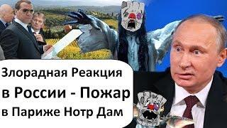 ЗЛОВОНИЯ УРА ПАТРИОТОВ - НОТР ДAM ДE ПAPИ -ПАРИЖ
