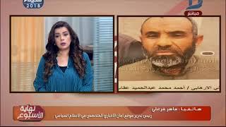 نهاية الاسبوع | تحليل تفصيلى من رئيس تحرير امان على ضبط 6 ارهابين و علاقة عبد المنعم ابو الفتوح بهم