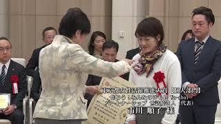平成29年度 東京都女性活躍推進大賞贈呈式(平成30年1月18日)ダイジェスト