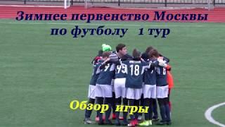 Обзор игры ФСК Салют (Долгопрудный 2006) 2-0 ФК Савеловская (СШ-75)