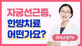 자궁선근증 한방치료 어떤가요?